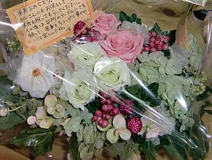 米寿のお祝いのお花かご